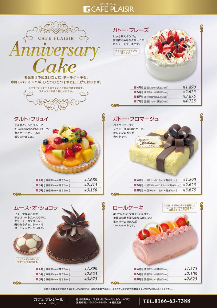 AnniversaryCakeA4_ 1205最終.jpg