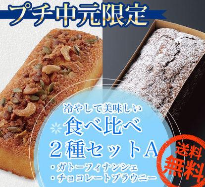 ガトーフィナンシェ・チョコレートブラウニーセット.jpg