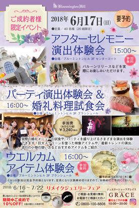_1806_BMH成約者イベント.jpg