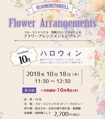 _1810flower_blog.jpg