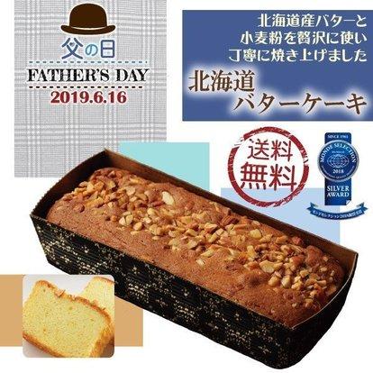 _父の日ギフト(バターケーキ).jpg