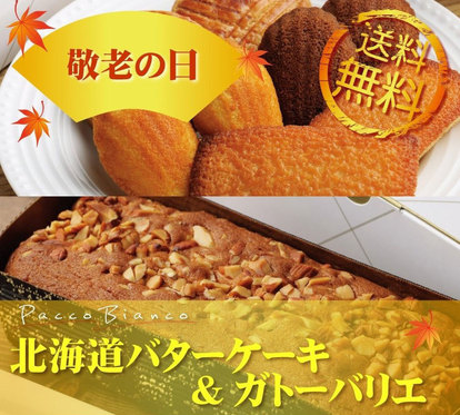 _giftケーキ&バリエ.jpg