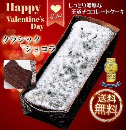 _valentine_choco.jpg