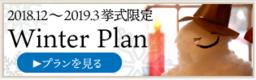 _winterplan2018.png