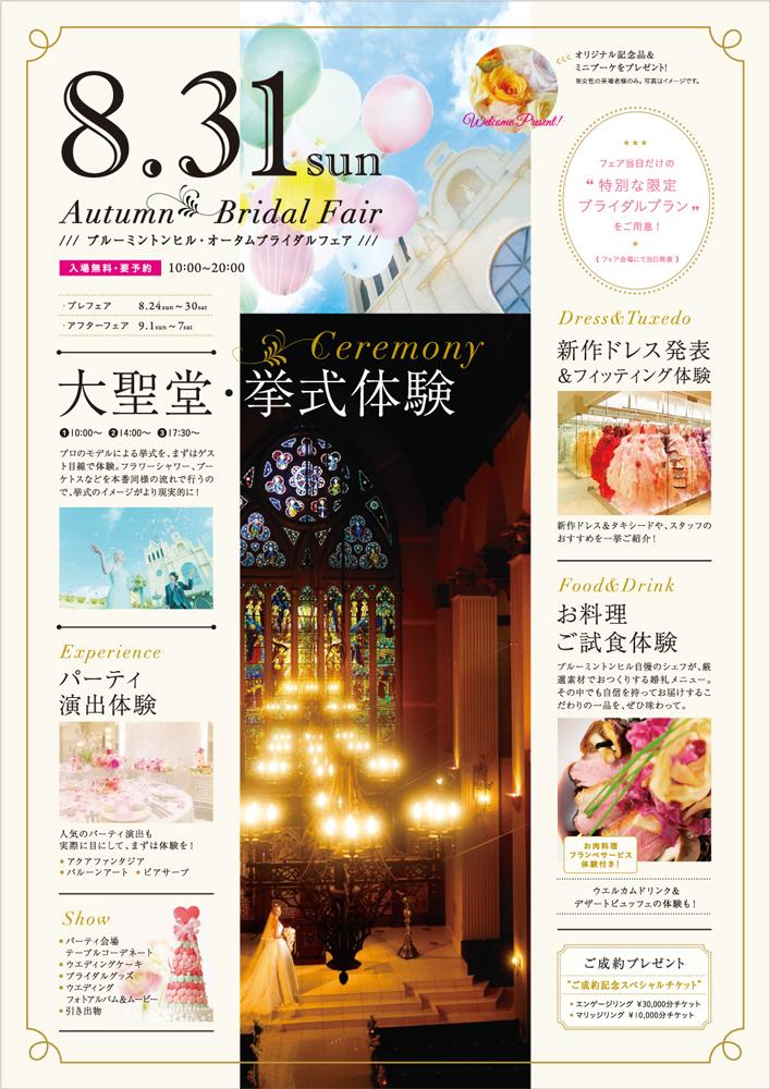 2014bmh_07fair最終02.jpg