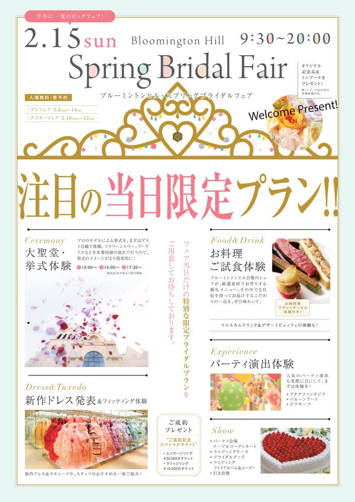 BMH201501イベスケフェア面web.jpg