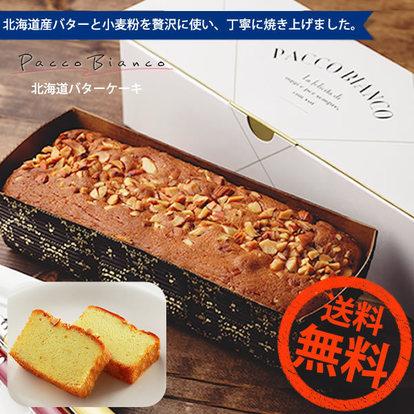 北海道バターケーキ.jpg