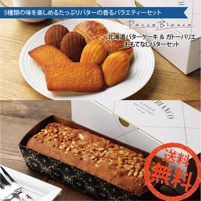 北海道バターケーキセット.jpg