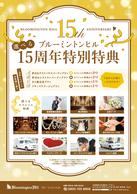 _15th_img.jpg