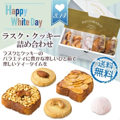 _ホワイトデー ラスククッキー詰め合わせ.jpg
