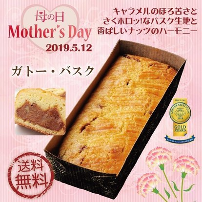 _母の日ギフト(ガトーバスク).jpg