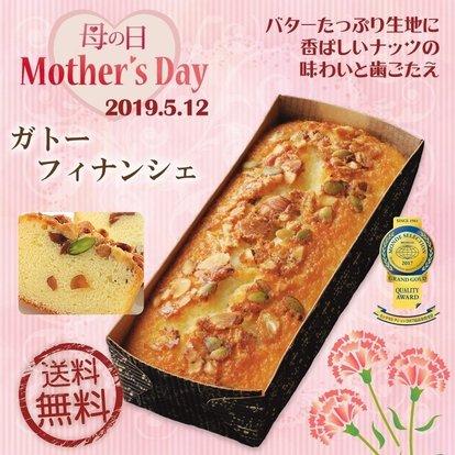 _母の日ギフト(フィナンシェ).jpg
