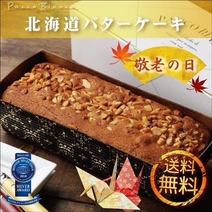 _keiro_buttercake.jpg